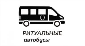 Ritualnyi_avtobus
