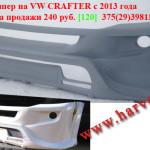 bamper_crafter_13