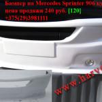 bamper_sprint_906