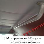poruchen_dlya_mikroavtobusa