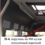 poruchen_potolochniy_mikroavtobus