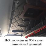 poruchen_potolochniy_sprinter