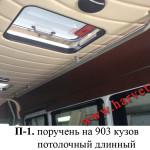poruchen_v_mikroavtobus