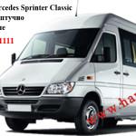 steklo_ot_sprinter_classik