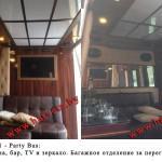 Вариант1_PartyBus