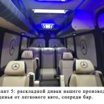 Вариант5_наш_диван+сиденья