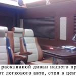 Вариант6_наш_диван+сиденья+стол