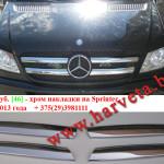 hrom_Sprinter_2012