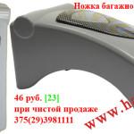 lampa_stoyka260