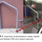 poruchen_sprinter_315